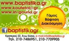 633e32bd6497 Είδη Γάμου Βάπτισης Κολωνάκι Αθήνα
